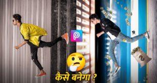 PUBG Mobile illusion Creative Editing like Prateek Pardeshi Pratu Photo Editing step by step